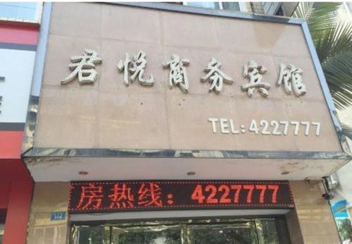 Отель Junyue Business Hotel 0 звёзд Китай