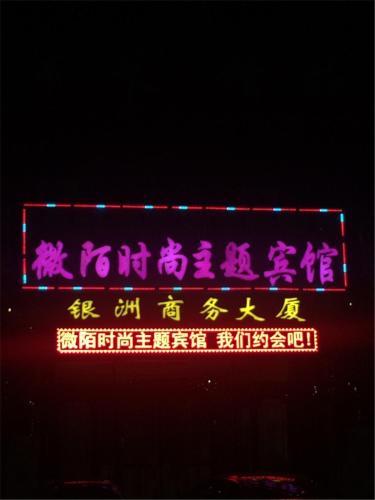 Weimo Fashion Theme Hotel