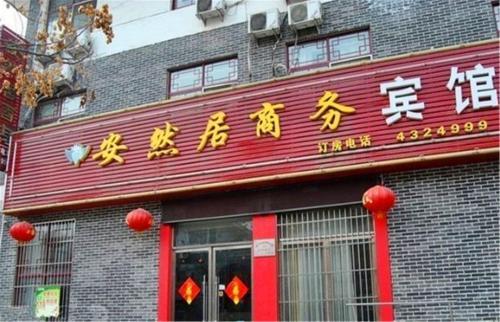 Отель Anranju Inn 0 звёзд Китай