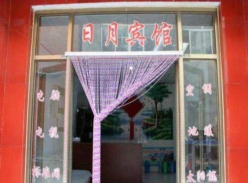 Отель Riyue Hotel 0 звёзд Китай