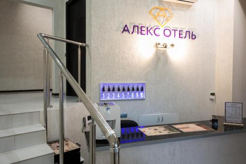 Отель Alex Hotel na Kosygina 0 звёзд Россия