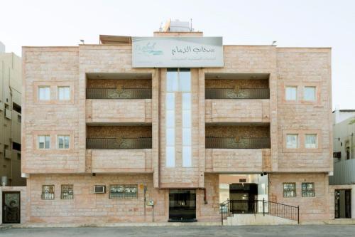 HotelSahab Al Dammam Units