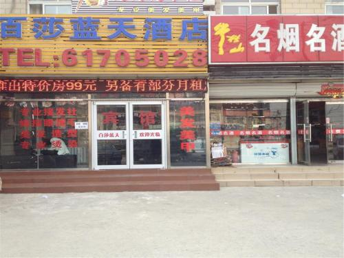 Отель Beijing Baisha Sky hotel 2 звезды Китай