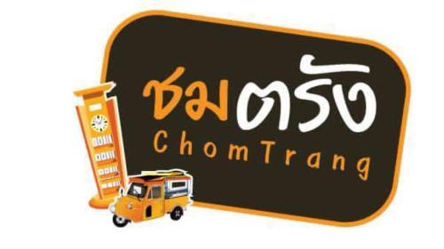 ChomTrang
