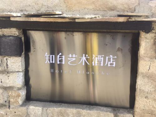Отель Hotel Blanche 0 звёзд Китай