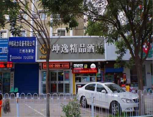 Kunyi Boutique Hotel Lanzhou Centre Branch