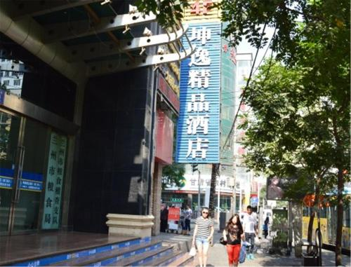 Kunyi Boutique Hotel Lanzhou Yongchang Road Branch