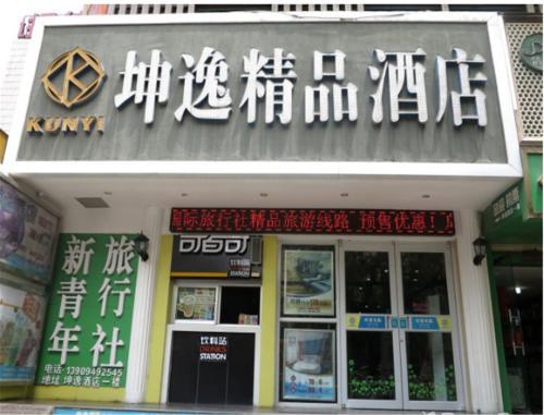Kunyi Boutique Hotel Lanzhou Xiguan Shizi Branch