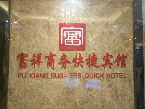 Fuxiang Business Inn