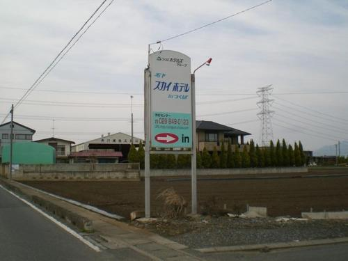 Ishige Sky Hotel