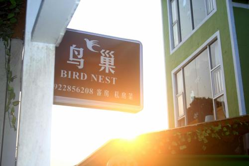 ShenZhen JiaoChangWei Bird's Nest Sea Side Guesthouse