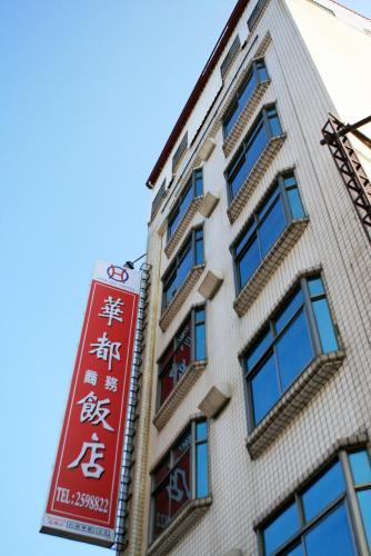 Отель Hwa Du Hotel 3 звезды Тайвань (Китай)