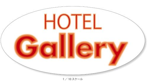 Hotel Gallery (Adult Only)
