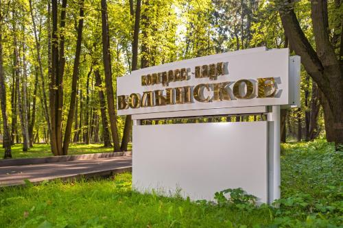 Stay at Congress-Park Volynskoe