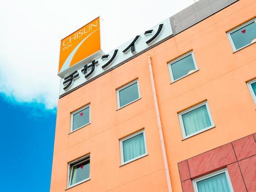 Chisun Inn Sano Fujioka IC