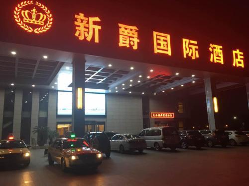 Jiangyin New Knight International Hotel