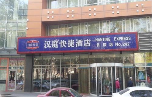 Hanting Express Tianjin Tonglou, Tianjin