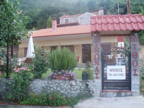 Guesthouse Mythos