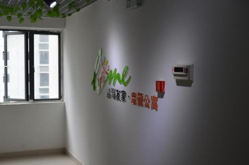 Four Sea Youjia Apartment