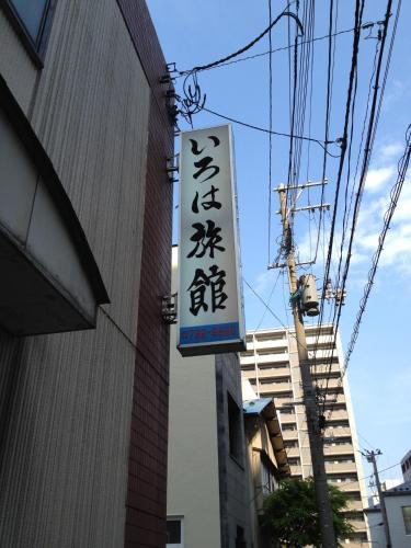 Aomori Iroha Ryokan