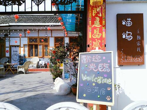 Miao Wu Theme Guesthouse