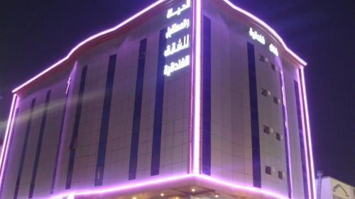 HotelAlhayat Wa Almostakbal Aparthotel