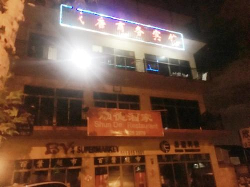 HotelShengtang Business Hotel