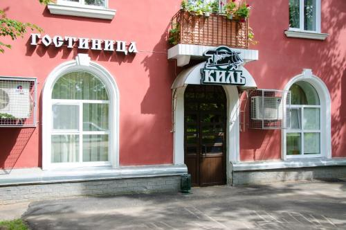 Hotel Kil
