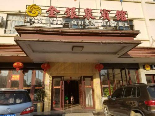 Mo Zhu Mo Cheng Jin Yin Quan Bin Guan