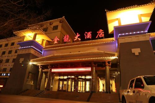 敦煌金龍大酒店Dunhuang Gold Dragon Hotel
