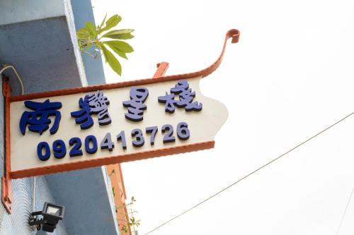 Nanwan Xing Zhan B&B, Nanwan