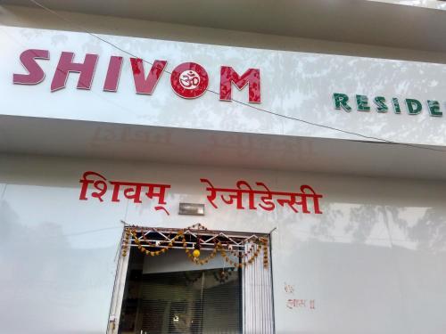 HotelHotel Shivom Residency