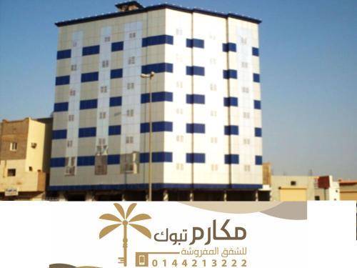 HotelMakarim Tabuk Furnished Apartments