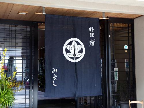 Ryotei Ryokan Miyoshi