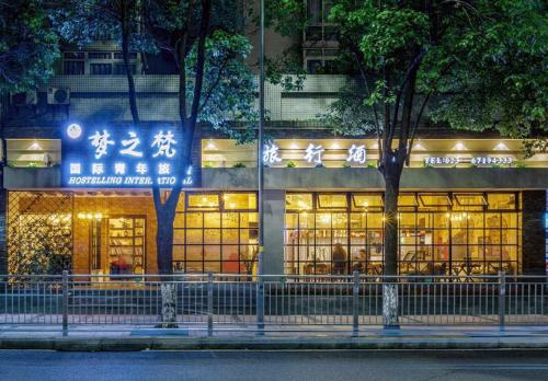 Meng Zhi Fan International Hostel