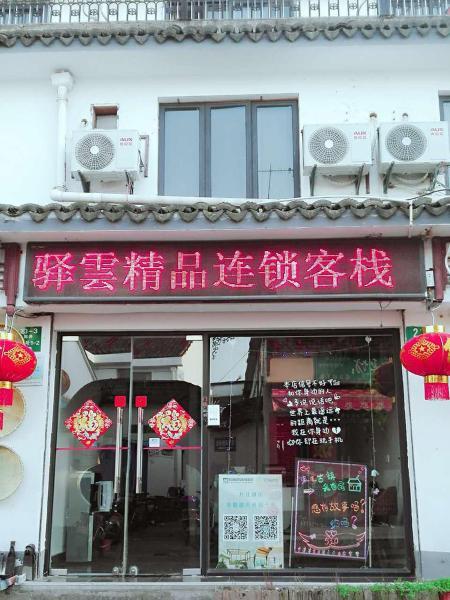 Yiyun Boutique Zhujiajue Yijing Inn