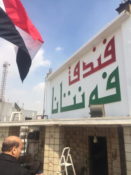 fotana hotel cairo