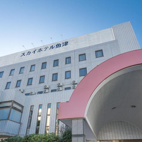 スカイホテル魚津