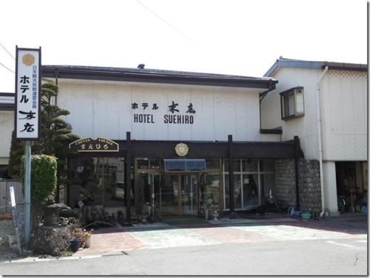 ホテル末広