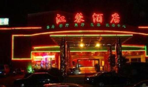 Jiangrong Hotel_1