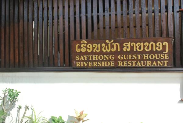 Saithong Guesthouse