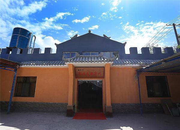 Dunhuang Tianyuan Yododo Inn