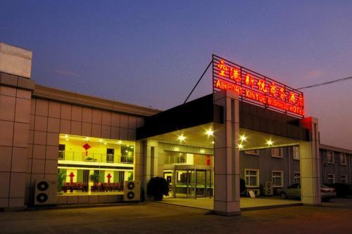 Beijing Airport Xinyue Business Hotel