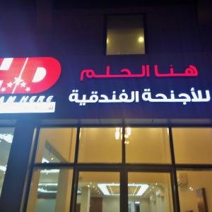 Hona Al Holom Furnished Units