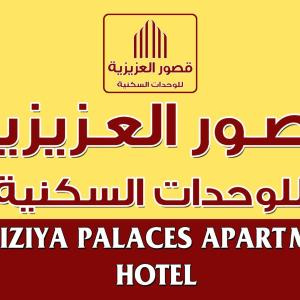 Alaziziya Palaces Hotel Apartments