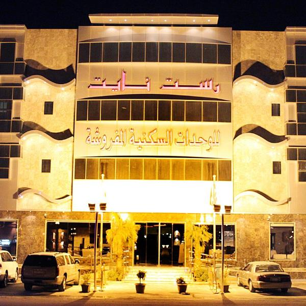 Rest Night Hotel Suites- AL Falah