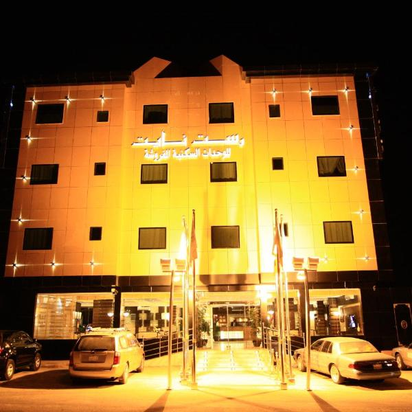 Rest Night Hotel Suites- - AL Nafal