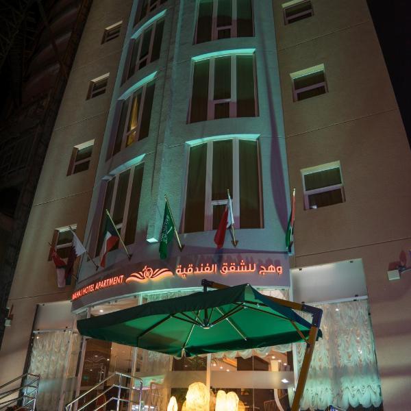 Wahaj Hotel Apartments 2