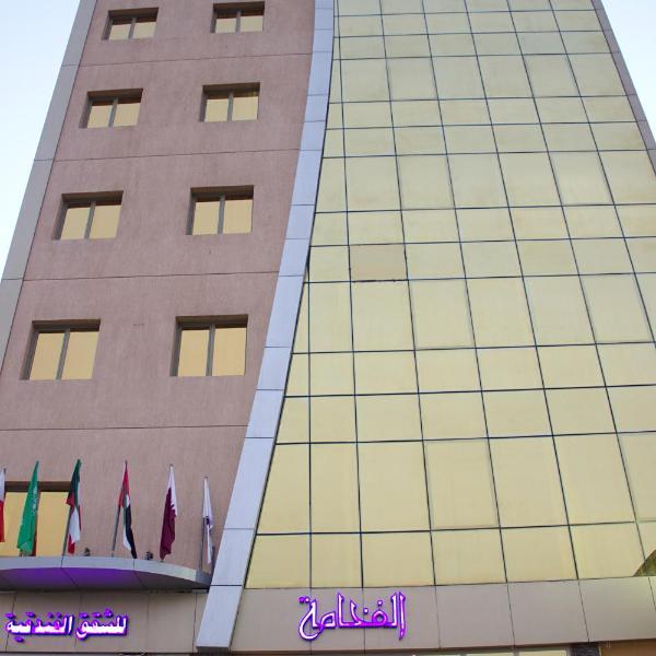El Fakhama Hotel Apartments